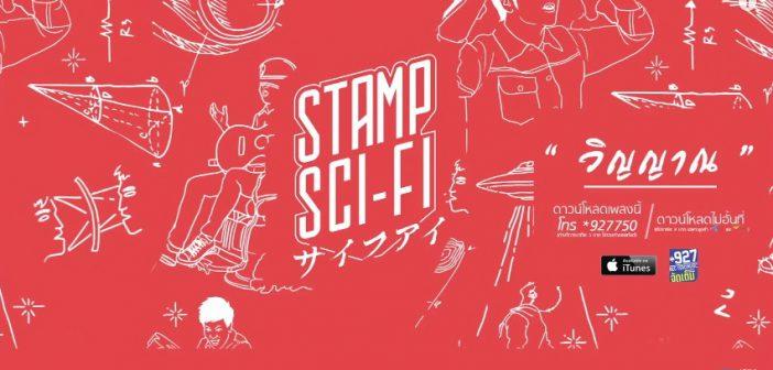 วิญญาณ – STAMP Feat. พงษ์สิทธิ์ คำภีร์ [Official Audio]