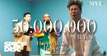 MVL - Happy Wife Happy Life (feat. F.HERO, MINDSET) (PROD. by BOTCASH)