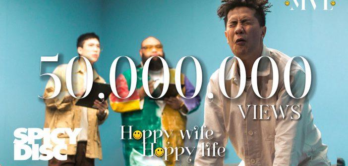 MVL – Happy Wife Happy Life (feat. F.HERO, MINDSET) (PROD. by BOTCASH)